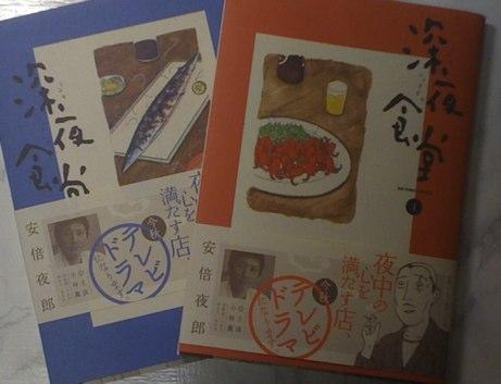 shinyasyokudou
